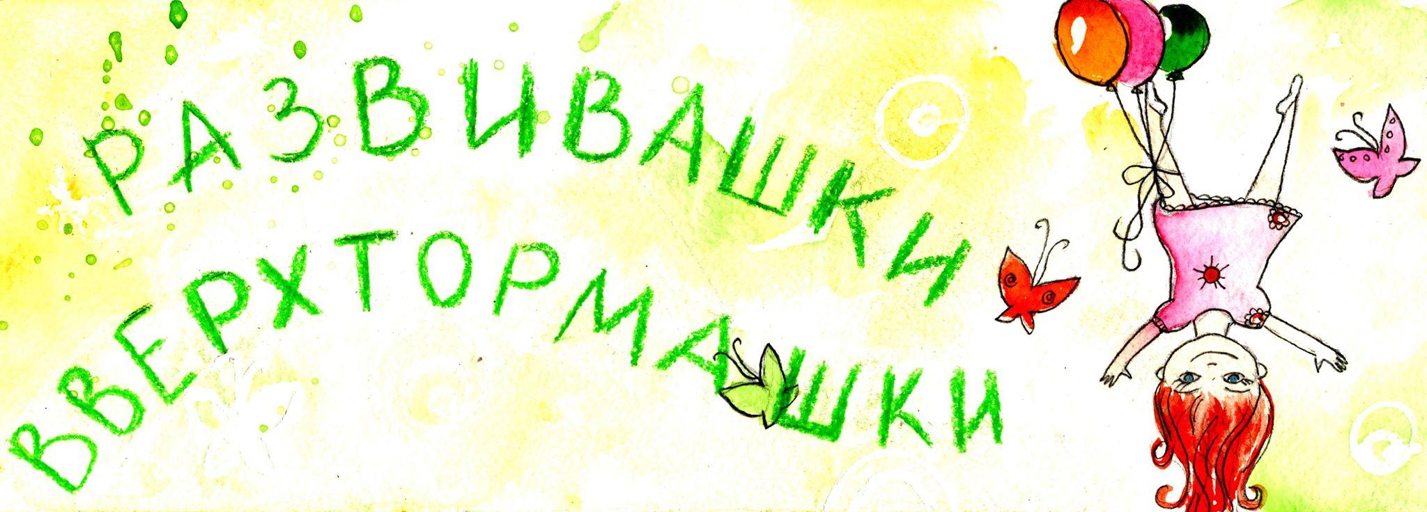 razvivashki1